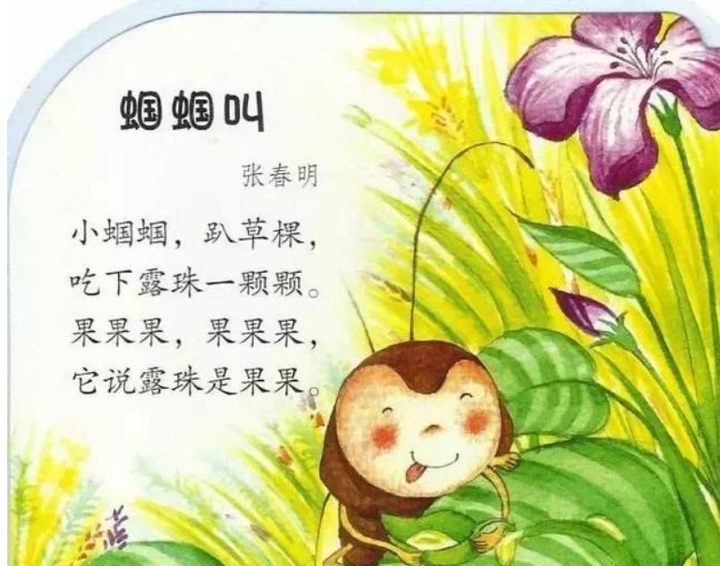 0-6个月婴儿早教儿歌童谣和歌词