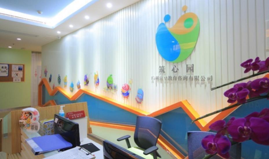 广州早教中心排行榜,广州早教机构推荐2
